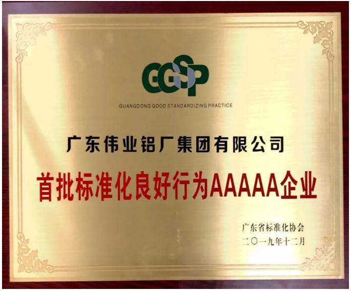 廣東偉業鋁廠集團獲得首批標準化良好行為AAAAA企業