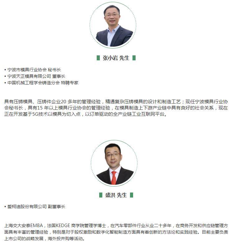 【智播客第三期】连线宁波:聚焦