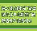第二十一届全国铝门窗幕墙行业年会(广州门窗展)专题