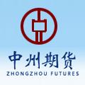中州期货经纪有限公司