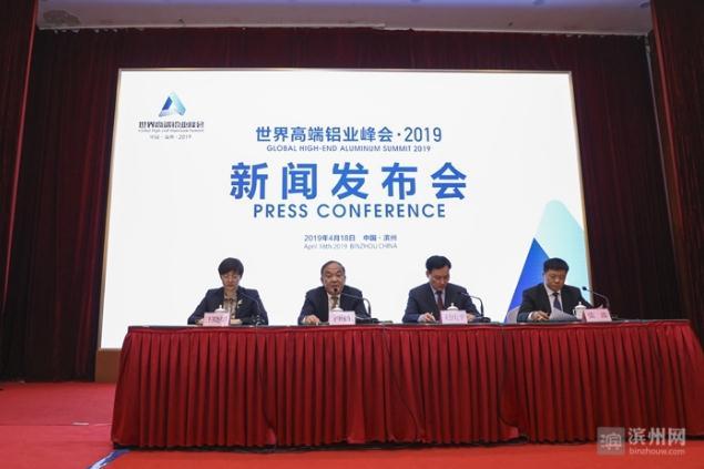 魏桥创业集团董事长张波:滨州具备了打造世界高端铝业基地的基本条件