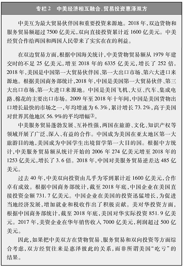 《关于中美经贸磋商的中方立场》白皮书(全文)