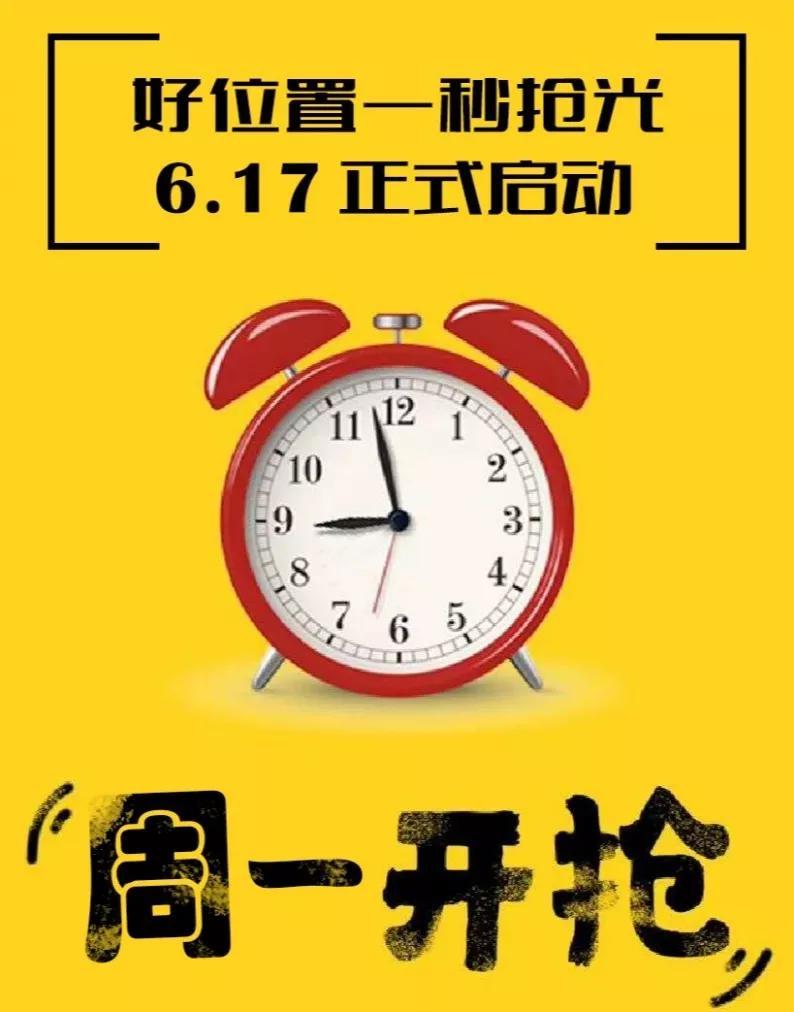 重要通知!6月17日线上抢位规则请查收!