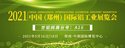 2021中國(鄭州)國際鋁工業展覽會