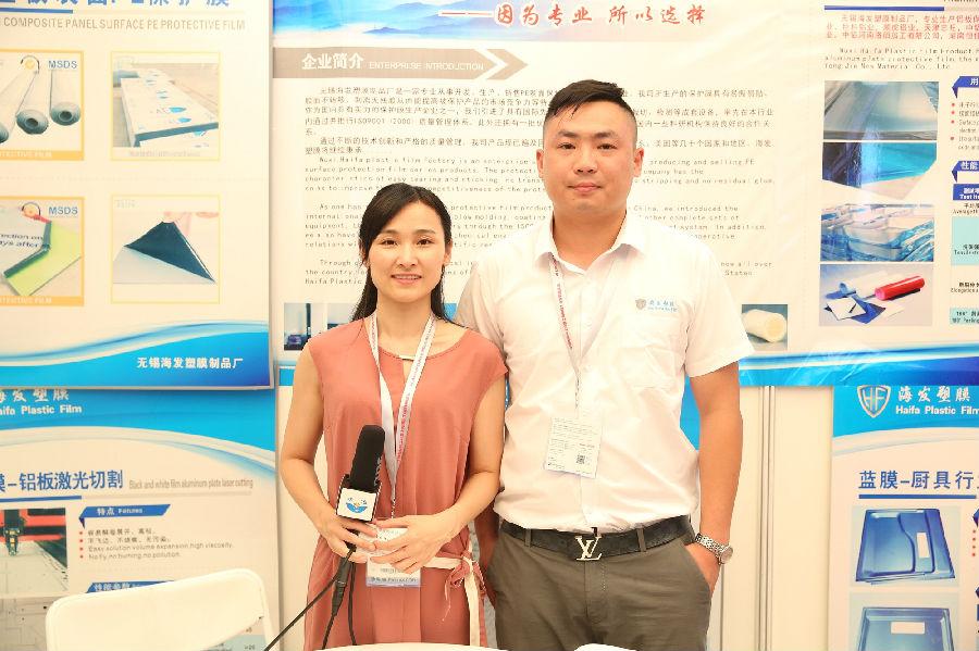 2018上海铝工业展:海发塑膜采访花絮