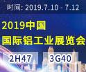 2019中國國際鋁工業展