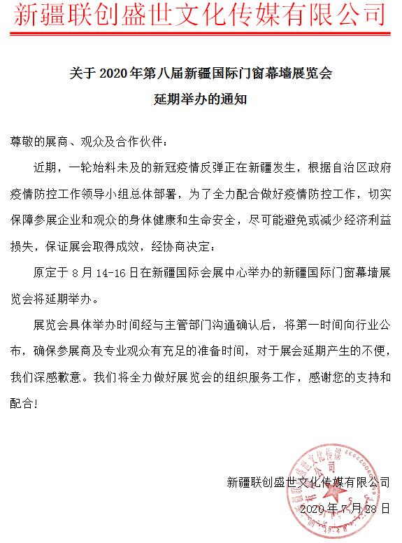 关于2020年第八届新疆国际门窗幕墙展览会延期举办的通知