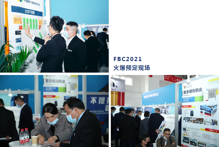 FBC2020中国国际门窗幕墙博览会圆满闭幕,2021上海见!