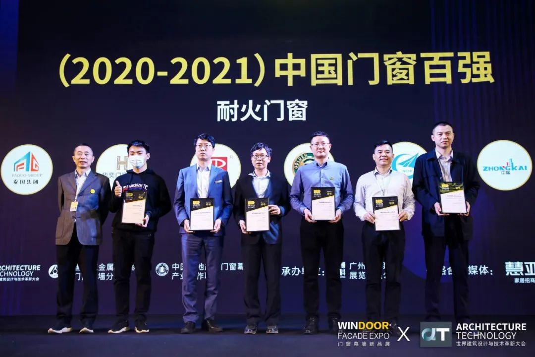 AT大会   2021中国门窗百强颁奖典礼完美落幕