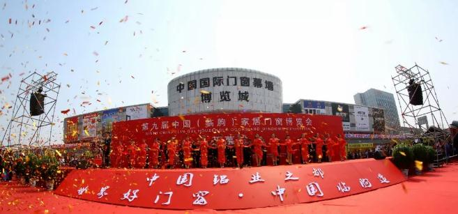 第九屆中國(臨朐)家居門窗博覽會今日盛大開幕!