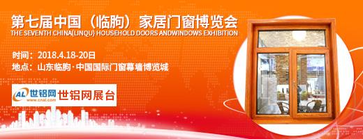 第七届中国(临朐)家居门窗博览会隆重开幕!