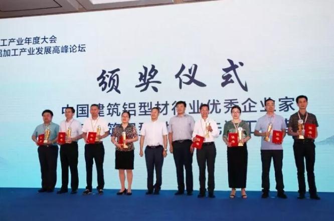 """广东伟业集团董事长潘伟津荣获""""中国建筑铝型材行业优秀企业家"""