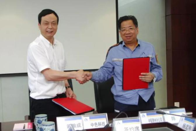 中铝贵州分公司与中色科技签订合金化项目建设总承包合同补充协议
