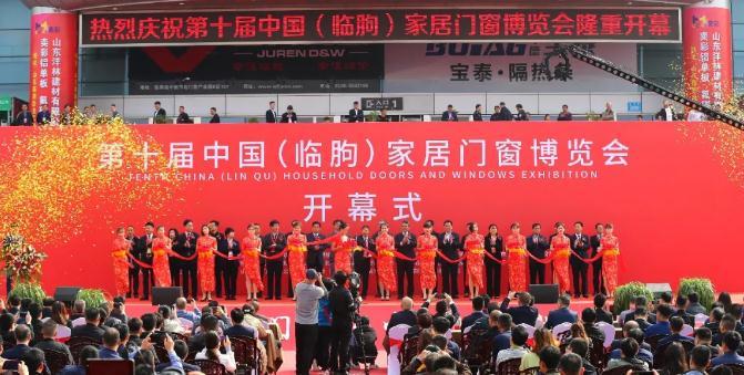 第十届中国(临朐)家居门窗博览会盛大开幕!