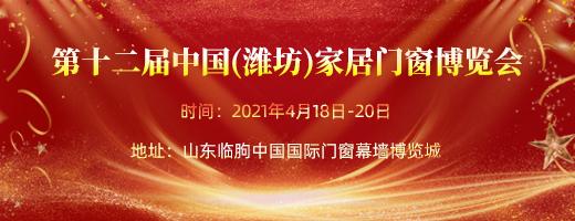 第十二屆中國家居門窗博覽會