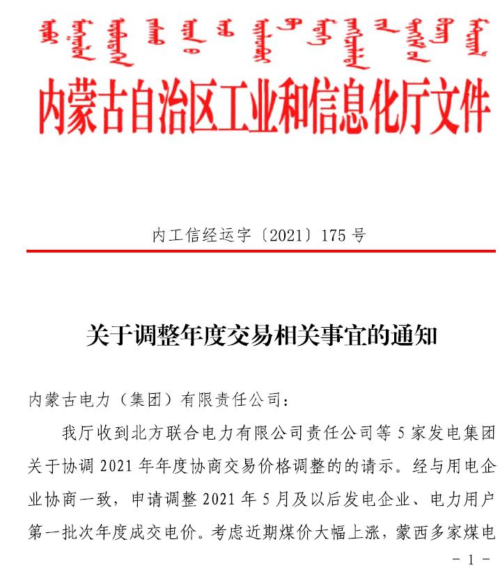 内蒙古上调电解铝企业交易电价及新能源配置占比