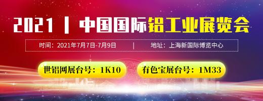 2021中國國際鋁工業博覽會