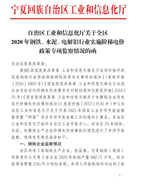 宁夏自治区发展改革委关于我区钢铁、水泥、电解铝行业2020年度用电执行阶梯电价政策有关事项的通知