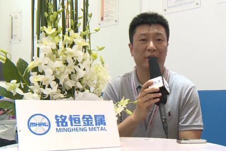 2017中国国际铝工业展:澳门新葡京网站专访铭恒金属