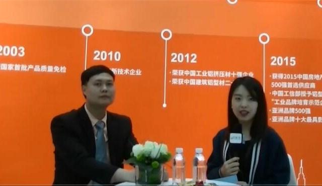 第24届全国铝门窗幕墙博览会:专访广东伟业