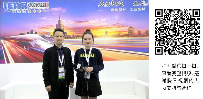 河北力尔铝业有限公司总经理陈先武:纳入中建材体系 开启新征程