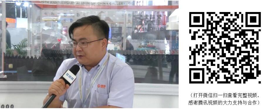 2019中国国际铝工业展:专访广东增峰