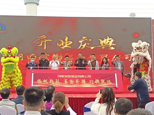 河南濱渤鋁業開業慶典隆重舉行