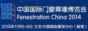 2014中國國際門窗幕�棖桫�會