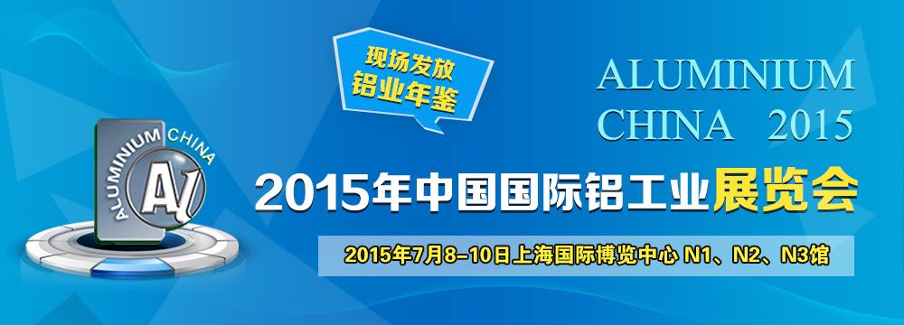 中国国际铝工业展