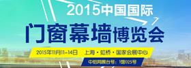 2015中國國際門窗幕�棖桫�會