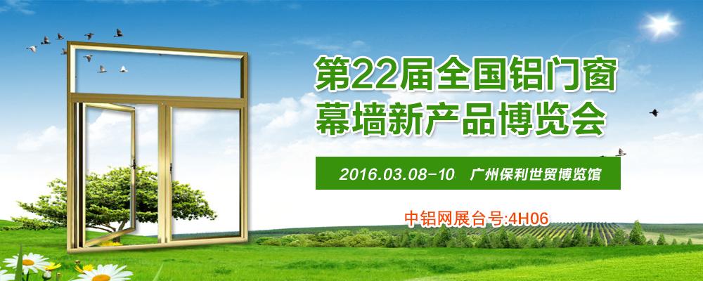 第22屆全國鋁門窗幕�棶s產品博覽會