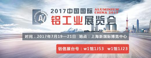 2017中国国际铝工业展