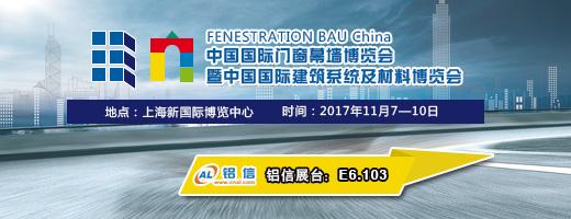 2017中國國際門窗幕�棖桫�會