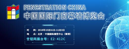 2018中国国际门窗幕墙博览会