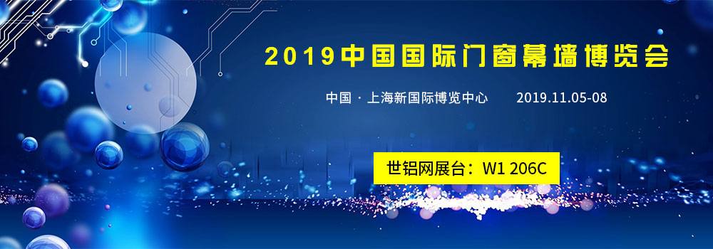 2019中国国际门窗幕墙博览会