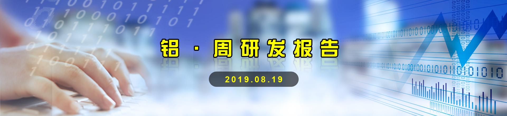 【铝】铝·周研发报告集锦 20190819