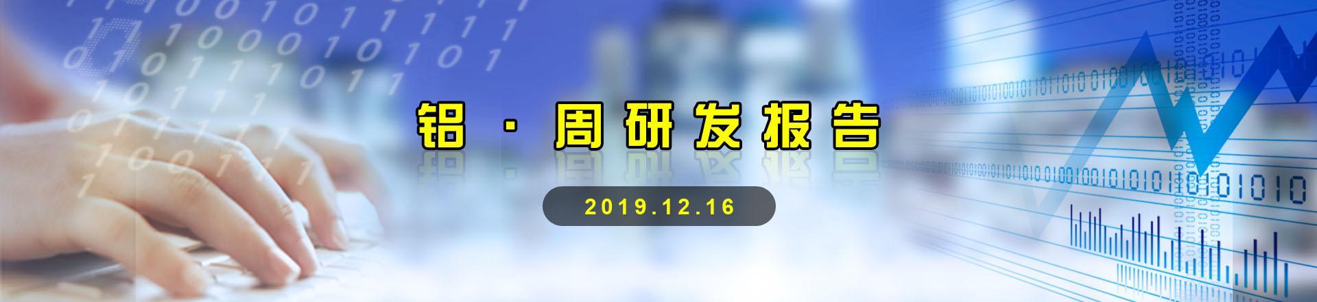 【铝】铝·周研发报告集锦 20191216