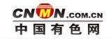 中國有色網